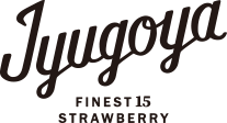 JYUGOYA FINEST STRAWBERRY いちご観光農園 JYUGOYA